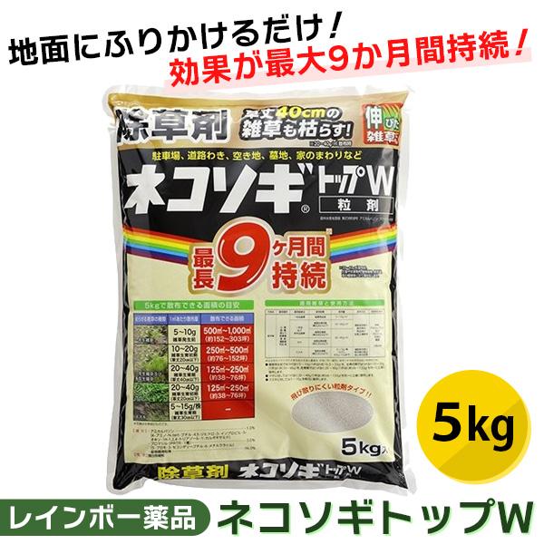 除草剤 粒剤 粒 長期持続 笹 4903471101084 5kg ススキ レインボー薬品:ネコソギトップW 評判 売却 あす楽