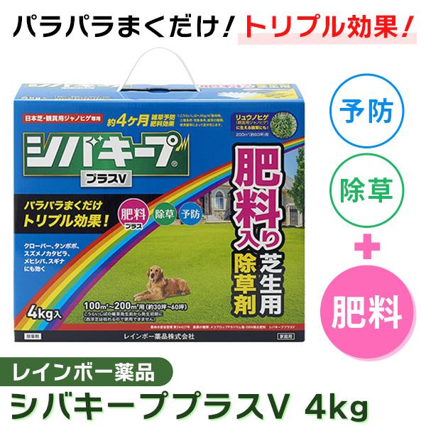レインボー薬品:シバキーププラスV 4Kg
