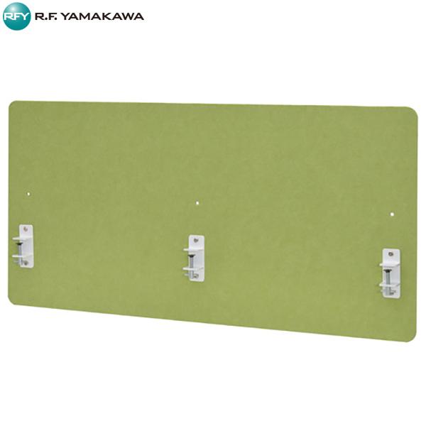【代引不可】アール・エフ・ヤマカワ:フェルトデスクトップパネルハイ W1200xH600 グリーン RFFDTPH-1260GN