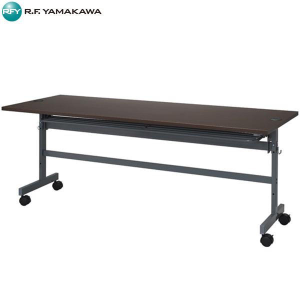 【法人限定】アール・エフ・ヤマカワ:配線機能付きフォールディングテーブル4 W1800×D600 ダークブラウン SHFTL4-1860DB 会議 ミーティング 長机