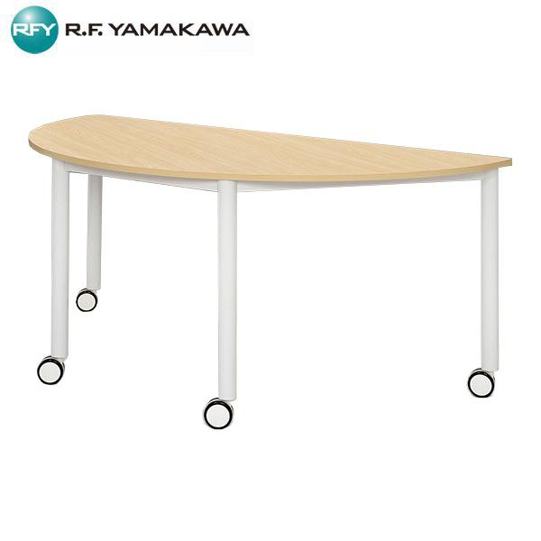 【法人限定】アール・エフ・ヤマカワ:キャスターテーブル ホワイト脚 半円 ナチュラル RFCTT-WL1680SMNA インテリア 家具 会社
