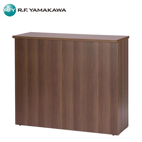 【法人限定】アール・エフ・ヤマカワ:ハイカウンター W1200xD450 ウォルナット RFHC-1200DM 家具 オフィス 会社 受付 エントランス