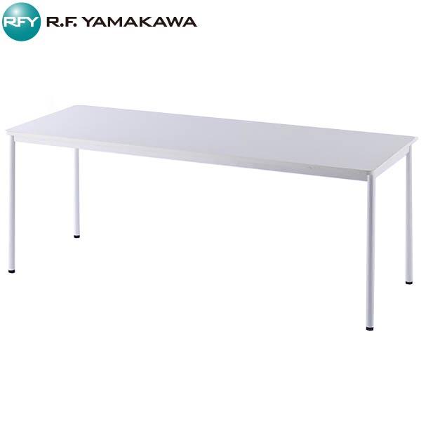 【法人限定】アール・エフ・ヤマカワ:RFシンプルテーブル W1800xD700 ホワイト RFSPT-1870WH