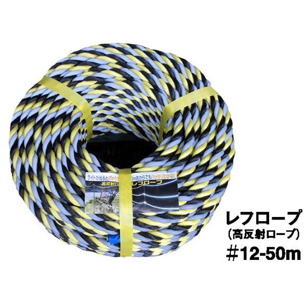レフ・マツムラ:レフ・ロープ(高反射ロープ) ♯12-50m 5巻
