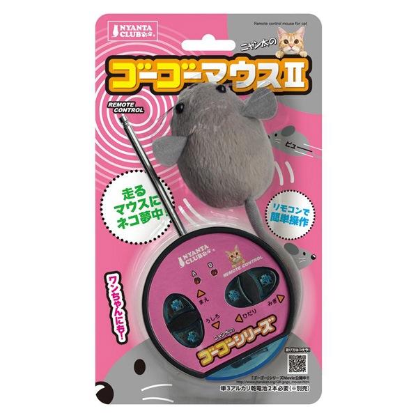 マルカン:ゴーゴーマウス2 CT-330
