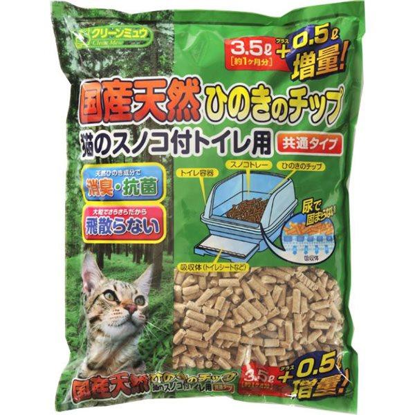 シーズイシハラ:クリーンミュウ 国産天然ひのきのチップ 3.5L+0.5L