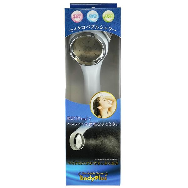 ミズタニバルブ工業:マイクロバブルシャワー Fine Bubble Shower BodyPlus