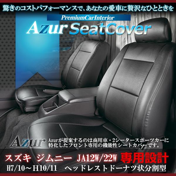 Azur:フロントシートカバー ジムニー JA12W/JA22W (H7/10~H10/9) AZ07R11-001