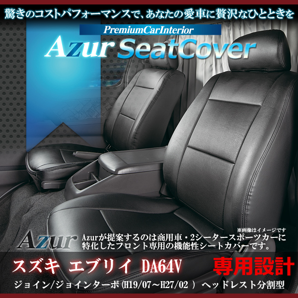 Azur:フロントシートカバー エブリイジョイン/ジョインターボ DA64V (H19/7~H27/2) AZ07R13-001