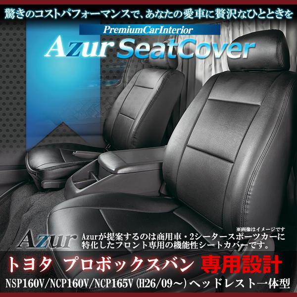 Azur:フロントシートカバー プロボックスバン NSP160V NCP160V/165V (H26/09~) AZ01R20-001
