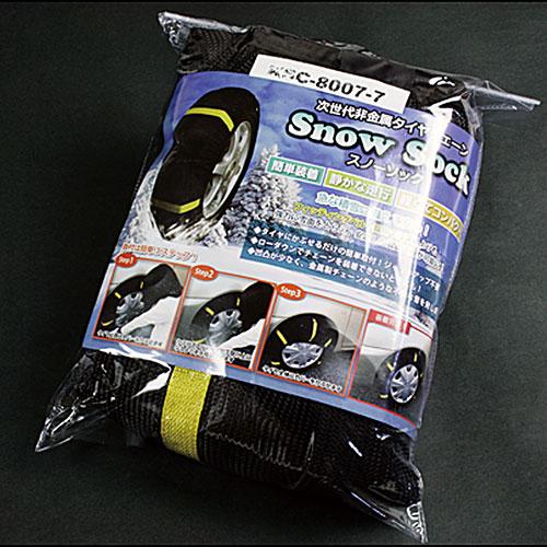 GET-PRO:スノーソック 非金属 6号サイズ 185/75R15 (タイヤチェーン) KSC80076-004