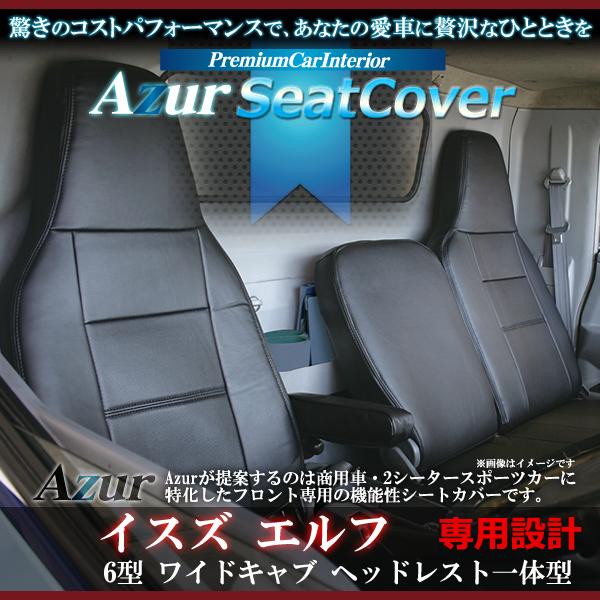 【代引不可】Azur:フロントシートカバー エルフ 6型 ワイドキャブ (H19/01~) AZ10R02-002