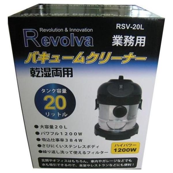 レボルバ:レボルバ ステンバキュームクリーナー 乾湿両用 RSV-20L Revolva 業務用