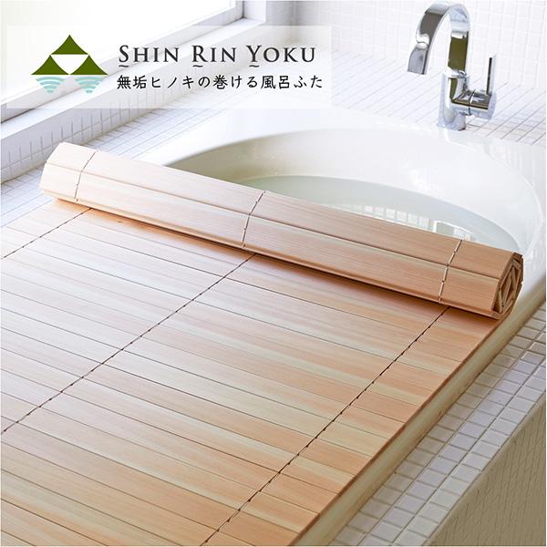 【代引不可】四国加工:無垢ひのきの巻ける風呂ふた 「森林浴」 70×108 HUH-70-108