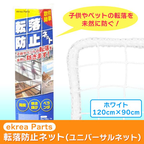 ekrea Parts:ユニバーサルネット 転落防止ネット子供・ペットの階段 ホワイト 1200×900