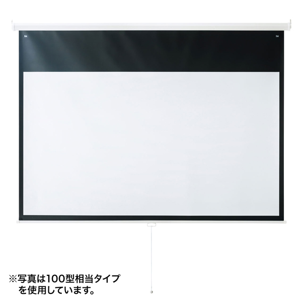 サンワサプライ:プロジェクタースクリーン(吊り下げ式) PRS-TS80HD
