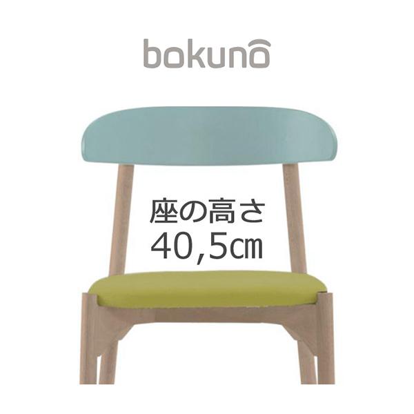 創生商事:bokuno Chair 40.5cm サイダー×ライムイエロー BC-346