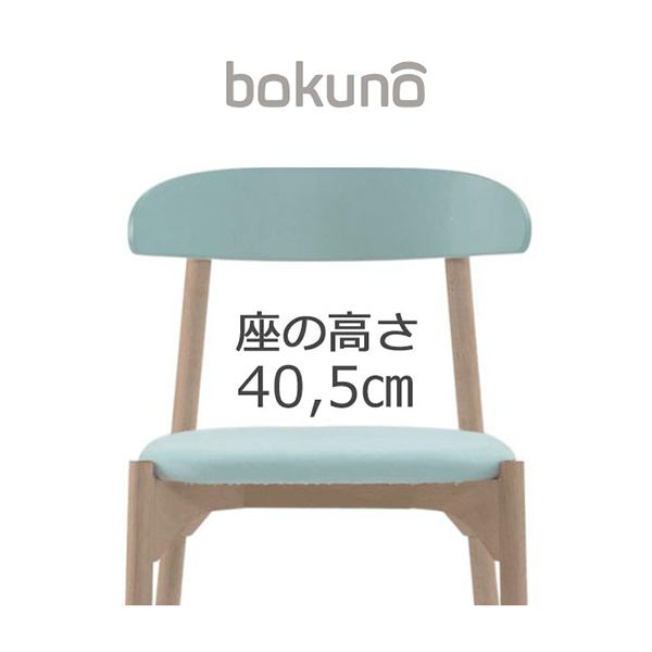 創生商事:bokuno Chair 40.5cm サイダー×ライトブルー BC-347