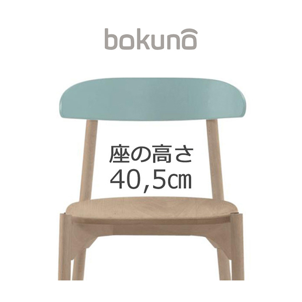 【代引不可】創生商事:bokuno Chair 40.5cm サイダー×ナチュラル BC-348