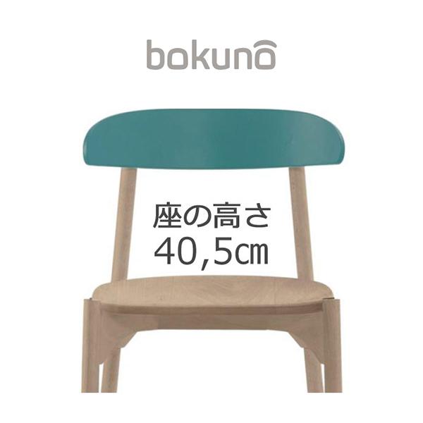 【代引不可】創生商事:bokuno Chair 40.5cm リゾート×ナチュラル BC-368