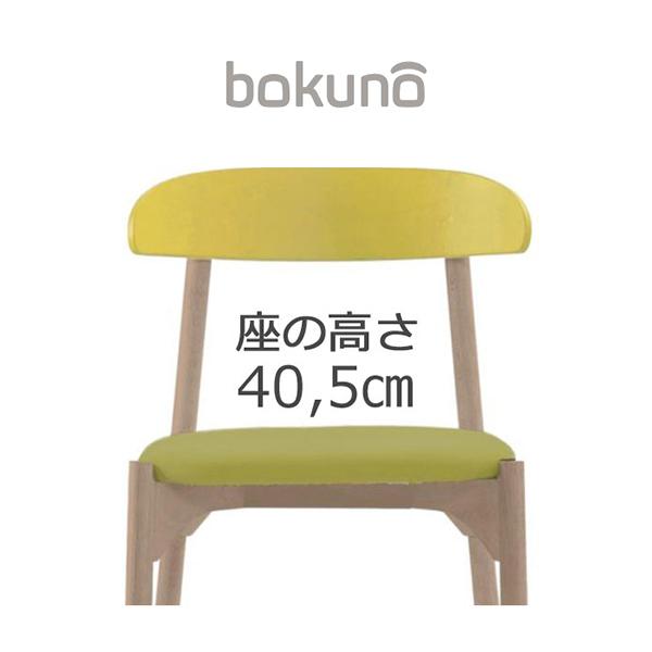 【代引不可】創生商事:bokuno Chair 40.5cm カスタード×ライムイエロー BC-370