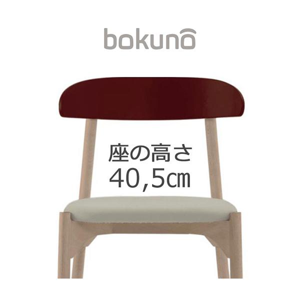 【代引不可】創生商事:bokuno Chair 40.5cm ワイン×ウォームグレー BC-377
