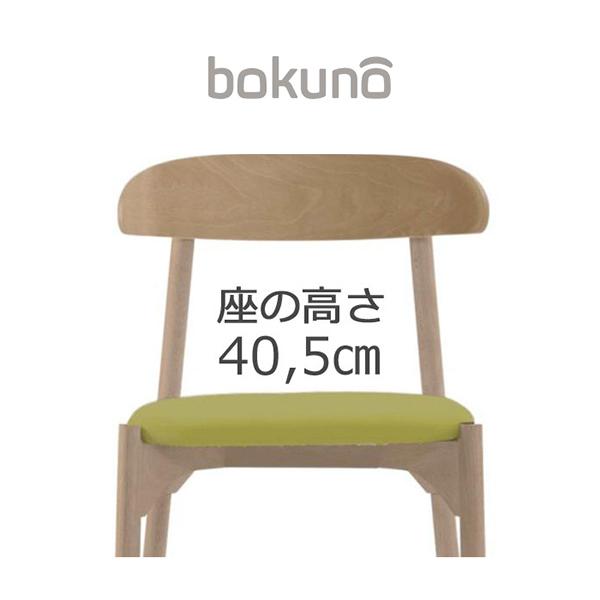 【代引不可】創生商事:bokuno Chair 40.5cm ナチュラル×ライムイエロー BC-382