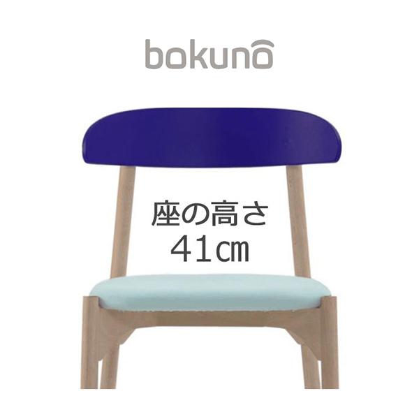 【代引不可】創生商事:bokuno Chair 41cm ネイビー×ライトブルー BC-411