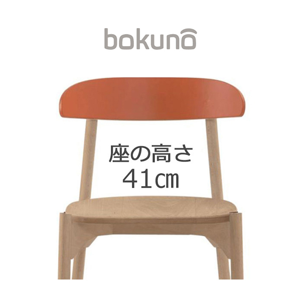 【代引不可】創生商事:bokuno Chair 41cm パッション×ナチュラル BC-424