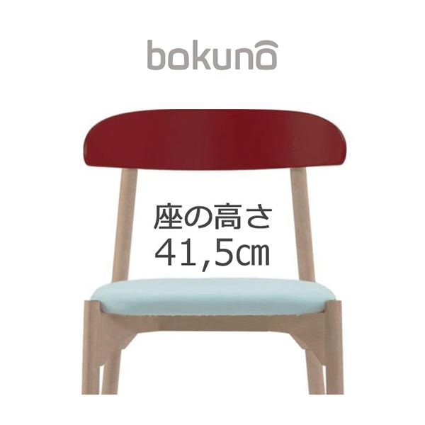【代引不可】創生商事:bokuno Chair 41.5cm レッド×ライトブルー BC-435