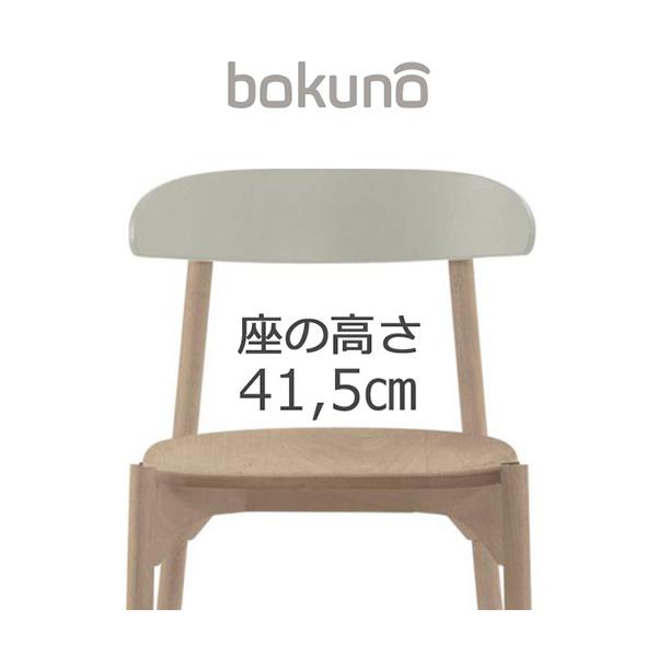 【代引不可】創生商事:bokuno Chair 41.5cm ミルク×ナチュラル BC-440