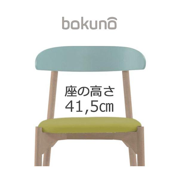 【代引不可】創生商事:bokuno Chair 41.5cm サイダー×ライムイエロー BC-442