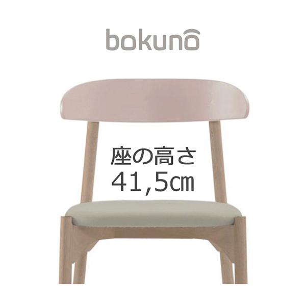 【代引不可】創生商事:bokuno Chair 41.5cm ピーチ×ウォームグレー BC-445