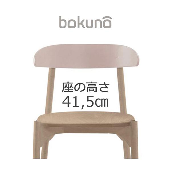 【代引不可】創生商事:bokuno Chair 41.5cm ピーチ×ナチュラル BC-448