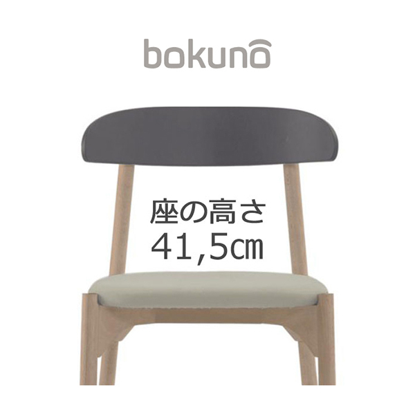 【代引不可】創生商事:bokuno Chair 41.5cm チャコール×ウォームグレー BC-453