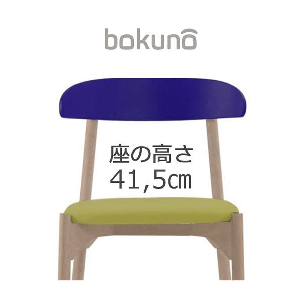 【代引不可】創生商事:bokuno Chair 41.5cm ネイビー×ライムイエロー BC-458