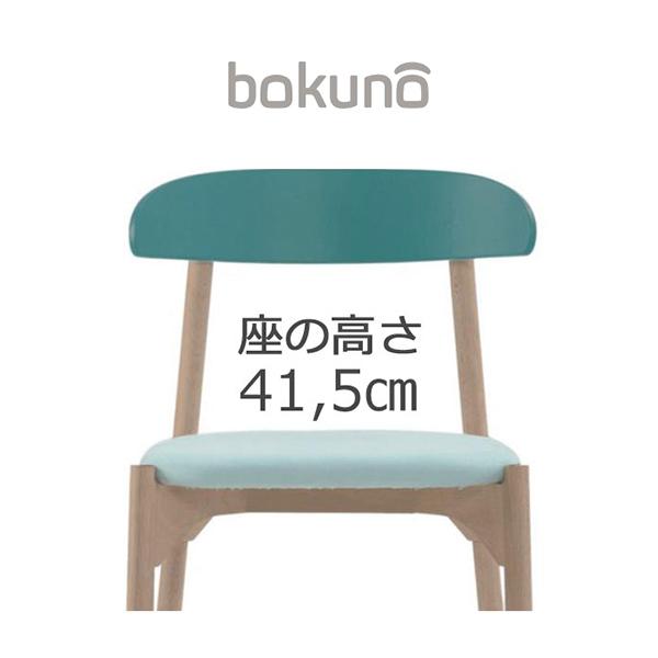 【代引不可】創生商事:bokuno Chair 41.5cm リゾート×ライトブルー BC-463