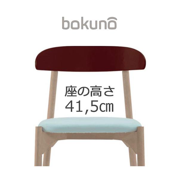 【代引不可】創生商事:bokuno Chair 41.5cm ワイン×ライトブルー BC-475