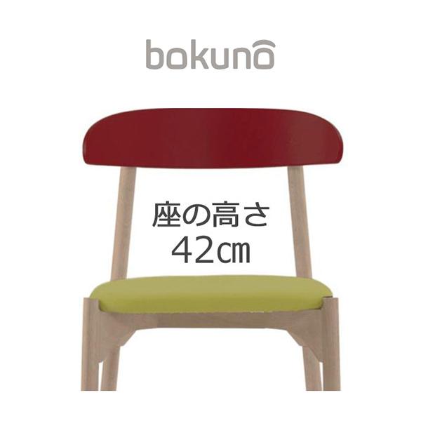 【代引不可】創生商事:bokuno Chair 42cm レッド×ライムイエロー BC-482