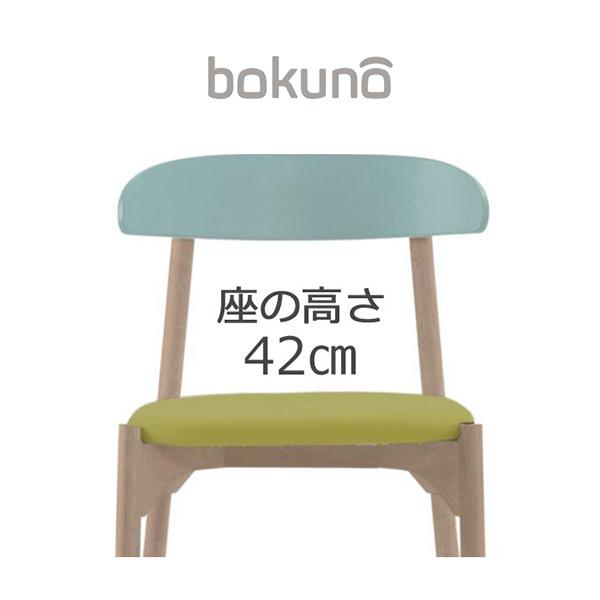 【代引不可】創生商事:bokuno Chair 42cm サイダー×ライムイエロー BC-490