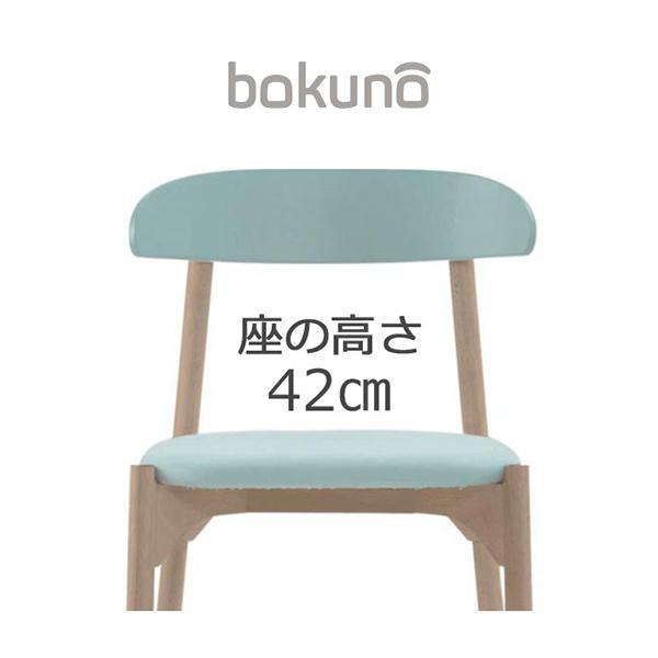 【代引不可】創生商事:bokuno Chair 42cm サイダー×ライトブルー BC-491