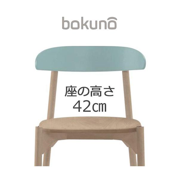 【代引不可】創生商事:bokuno Chair 42cm サイダー×ナチュラル BC-492