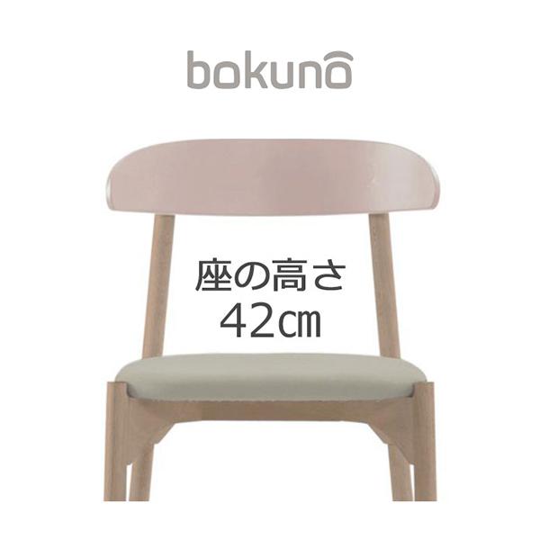 創生商事:bokuno Chair 42cm ピーチ×ウォームグレー BC-493