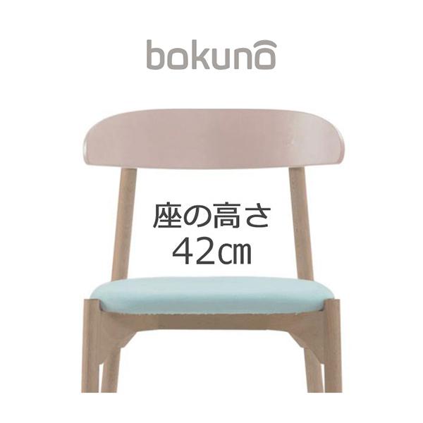 【代引不可】創生商事:bokuno Chair 42cm ピーチ×ライトブルー BC-495