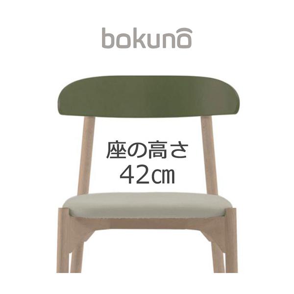 【代引不可】創生商事:bokuno Chair 42cm オリーブ×ウォームグレー BC-497