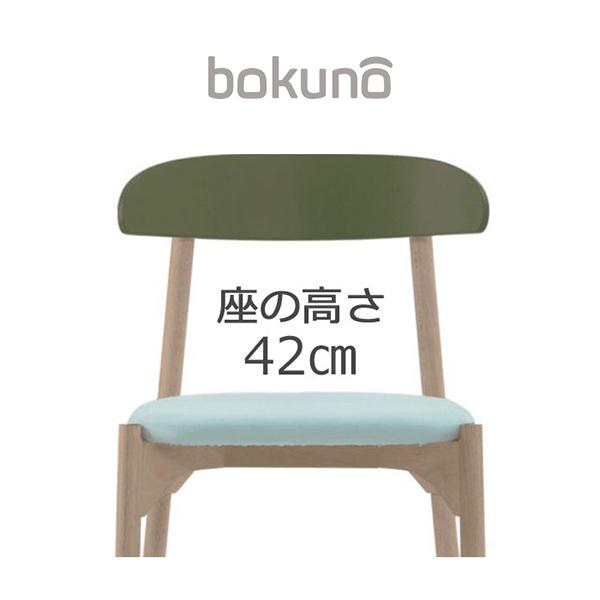 【代引不可】創生商事:bokuno Chair 42cm オリーブ×ライトブルー BC-499
