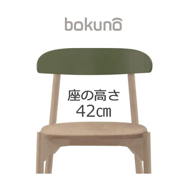 【代引不可】創生商事:bokuno Chair 42cm オリーブ×ナチュラル BC-500