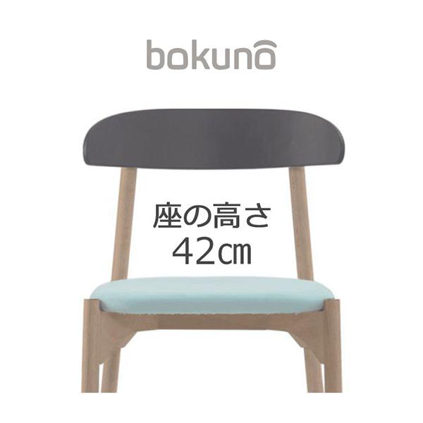 【代引不可】【受注生産品】創生商事:bokuno Chair 42cm チャコール×ライトブルー BC-503