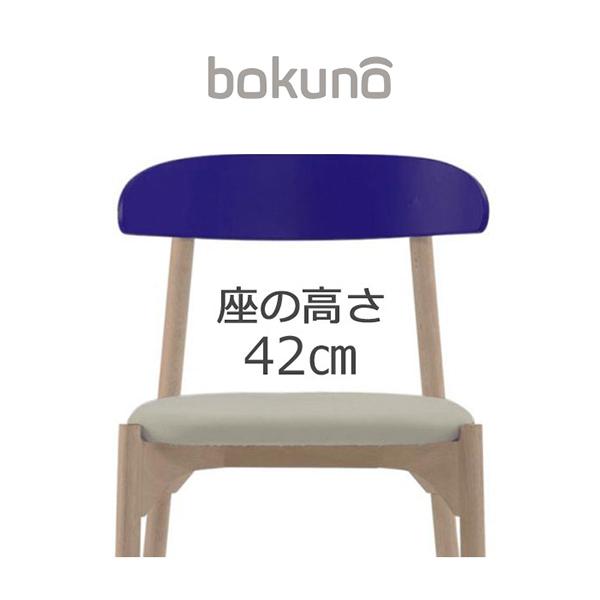 【代引不可】創生商事:bokuno Chair 42cm ネイビー×ウォームグレー BC-505