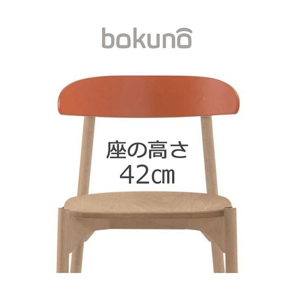 【代引不可】創生商事:bokuno Chair 42cm パッション×ナチュラル BC-520